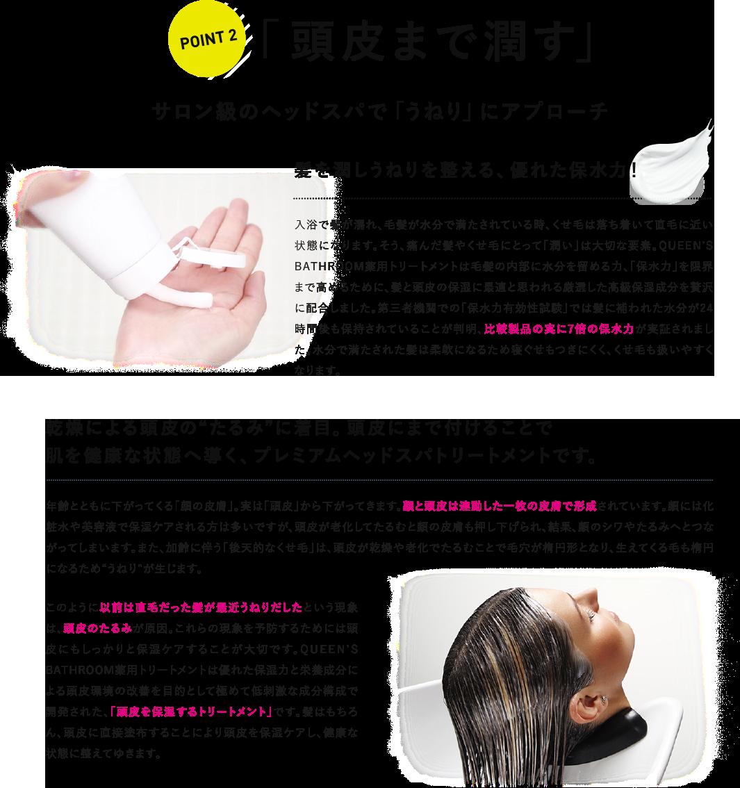 Point2 「頭皮まで潤す」サロン級のヘッドスパで「うねり」にアプローチ