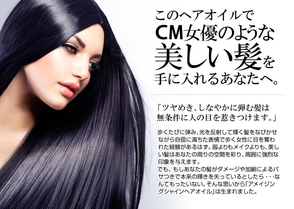 このヘアオイルでCM女優のような美しい紙を手に入れるあなたへ。