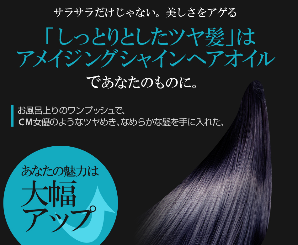 「しっとりとしたツヤ髪」はアメイジングシャインヘアオイル