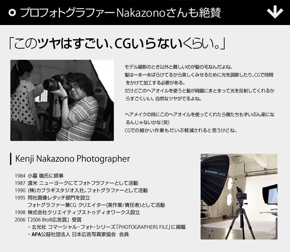 プロ・フォトグラファーNakazonoさんも絶賛