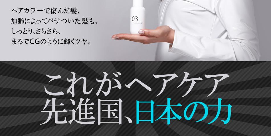 コレがヘアケア先進国、日本の力