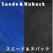 スエード&ヌバック画像