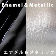エナメル&メタリック画像