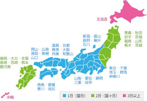 福岡 佐川