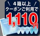 クリアコンタクト ラルムクリア 発売!