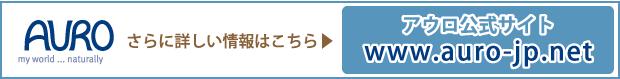 自然塗料 AURO(アウロ) 公式サイト