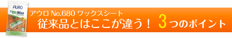 ����������AURO(������) No.680 ���ĤΥݥ����