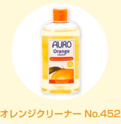 自然塗料 AURO(アウロ) No.452 プレゼント