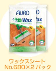 自然塗料 AURO(アウロ) No.680 プレゼント