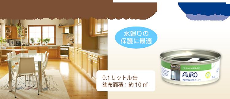 自然塗料 AURO(アウロ) No.171 01リットル缶
