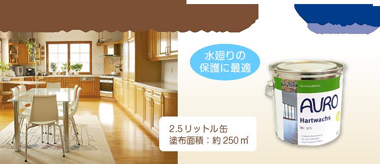 自然塗料 AURO(アウロ) No.171 2.5リットル缶