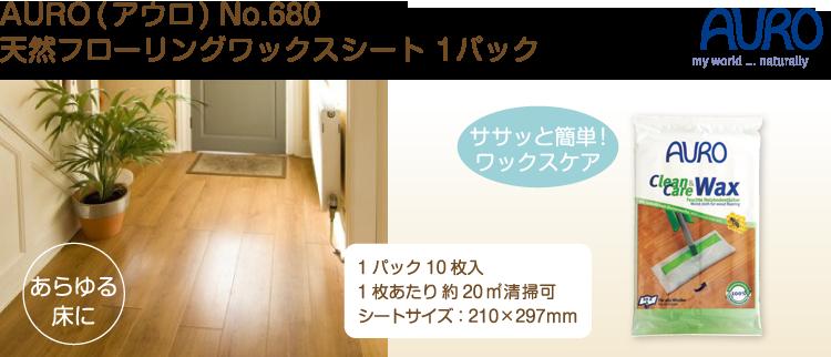 自然塗料 AURO(アウロ) No.680 1パック単品