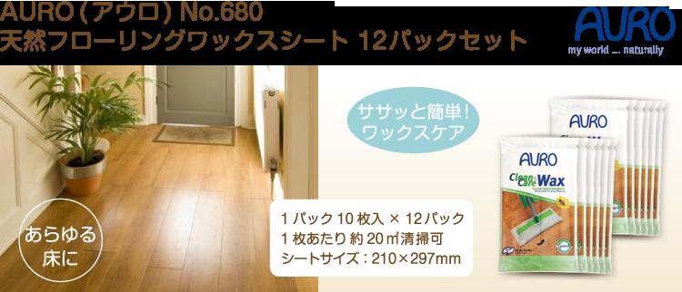 自然塗料 AURO(アウロ) No.680 12パックセット