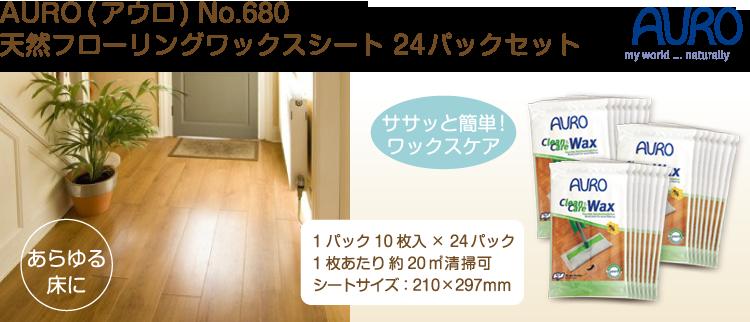 自然塗料 AURO(アウロ) No.680 24パックセット
