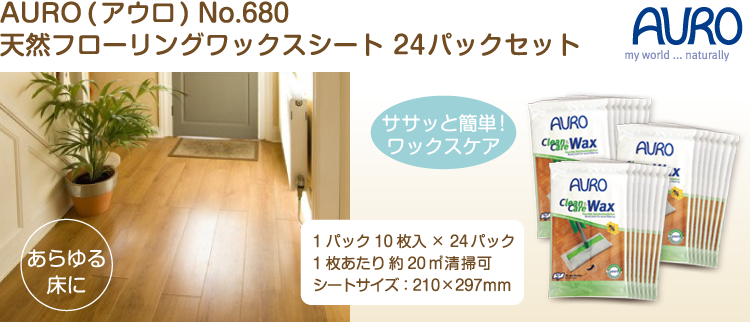 ����������AURO(������) No.680 24�ѥå����å�