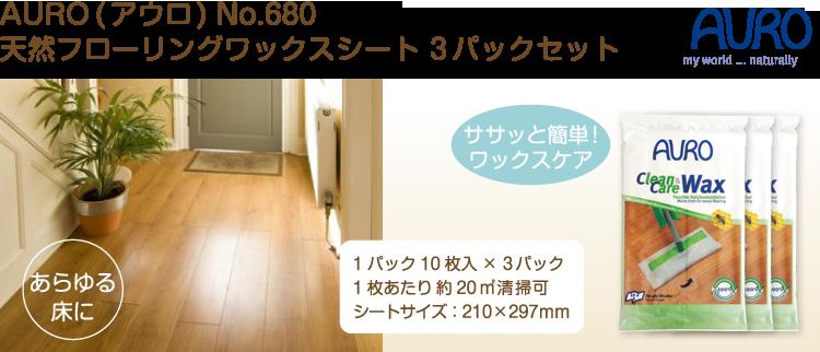 自然塗料 AURO(アウロ) No.680 3パックセット