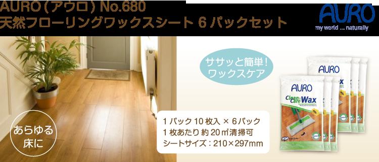 自然塗料 AURO(アウロ) No.680 6パックセット