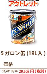浸透性 木材保護塗料 インウッド 5ガロン缶
