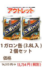 浸透性 木材保護塗料 インウッド 1ガロン缶×2個セット