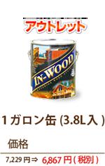 浸透性 木材保護塗料 インウッド 1ガロン缶