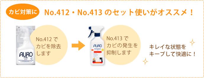 自然塗料 AURO(アウロ) No.412 の特長