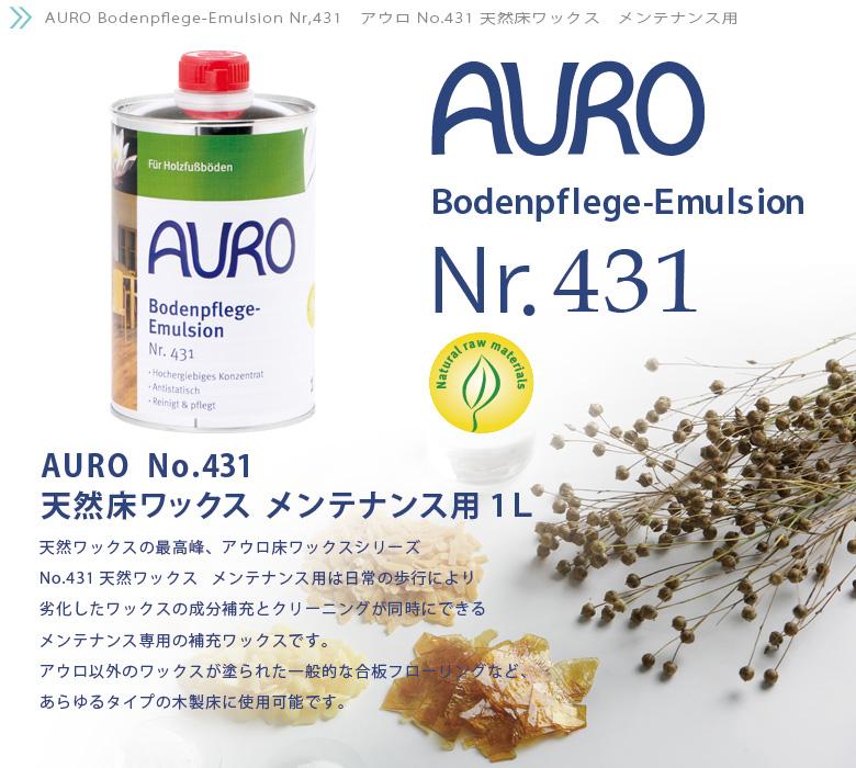 自然塗料 AURO(アウロ) No.431 1リットル