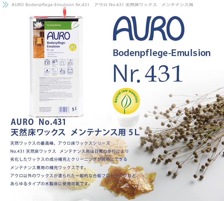自然塗料 AURO(アウロ) No.431 5リットル