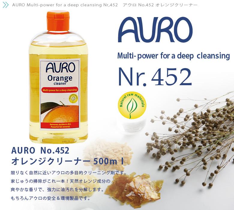 自然塗料 AURO(アウロ) Nr.452 0.5リットル