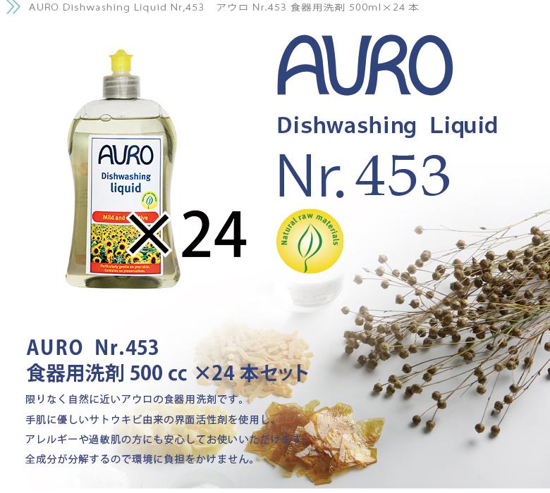 自然塗料 AURO(アウロ) Nr.453 0.5リットル 24本
