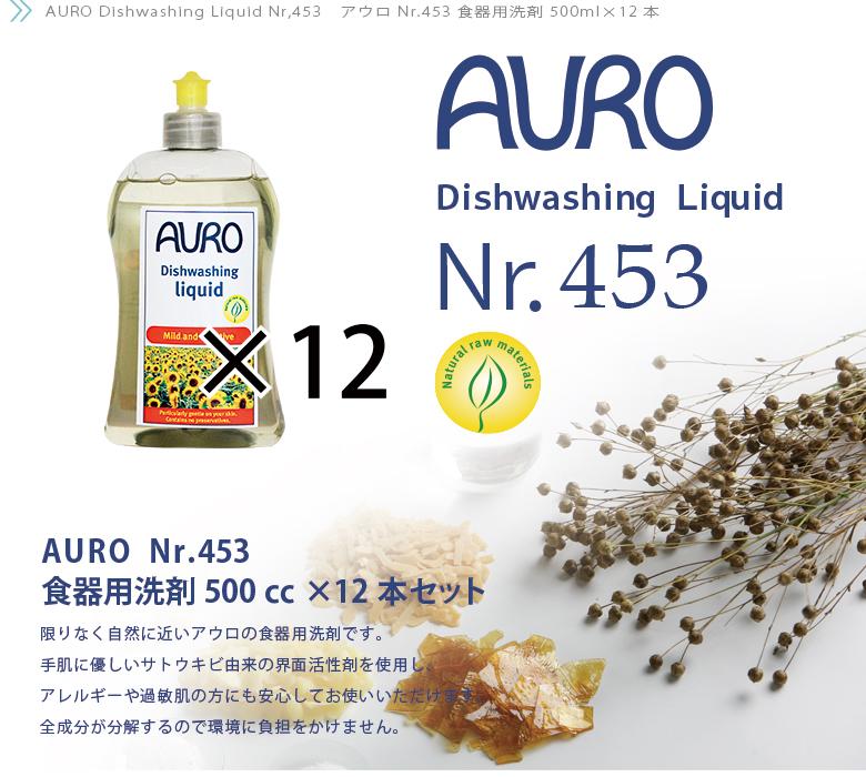 自然塗料 AURO(アウロ) Nr.453 0.5リットル 12本