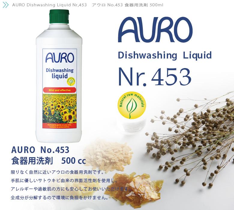 自然塗料 AURO(アウロ) Nr.453 0.5リットル 1本