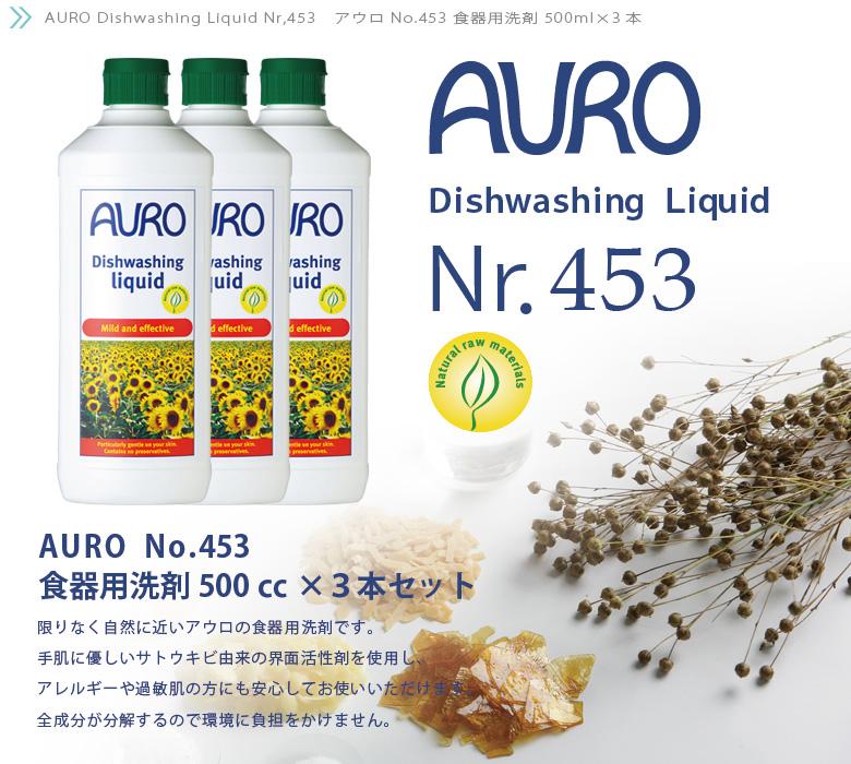自然塗料 AURO(アウロ) Nr.453 0.5リットル 3本