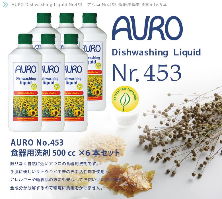 自然塗料 AURO(アウロ) Nr.453 0.5リットル 6本