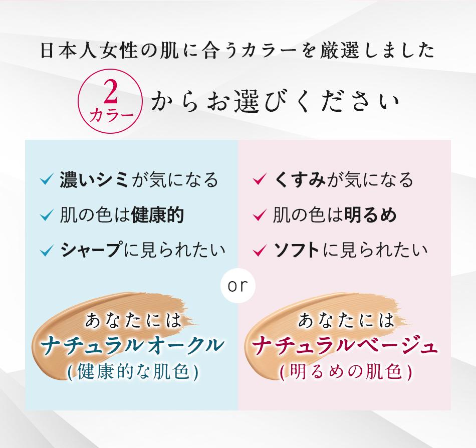 2カラーからお選びください