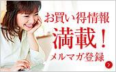銀座ステファニー化粧品楽天店メールマガジン