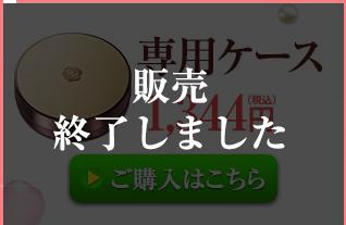 Suhadabiクッションファンデーション 専用ケース