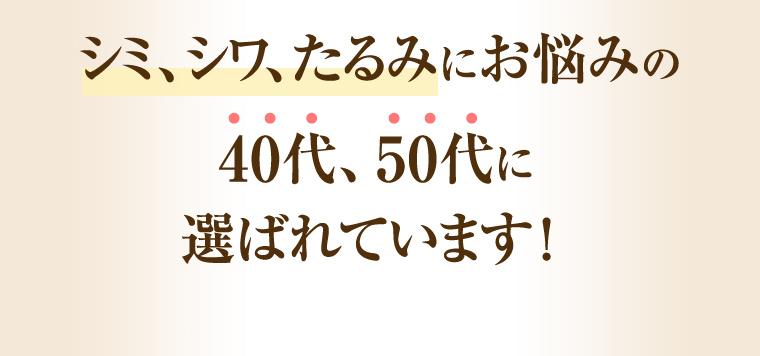 シミ、シワ、たるみにお悩みの40代、50代に選ばれています!