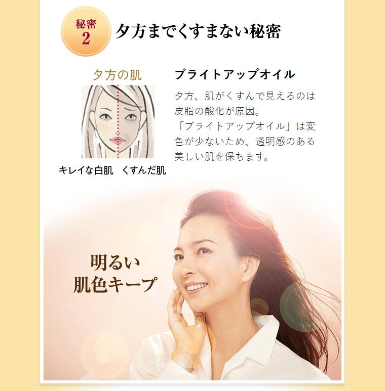秘密2.夕方までくすまない秘密/ブライトアップオイル/夕方、肌がくすんで見えるのは皮脂の酸化が原因。「ブライトアップオイル」は変色が少ないため、透明感のある美しい肌を保ちます。