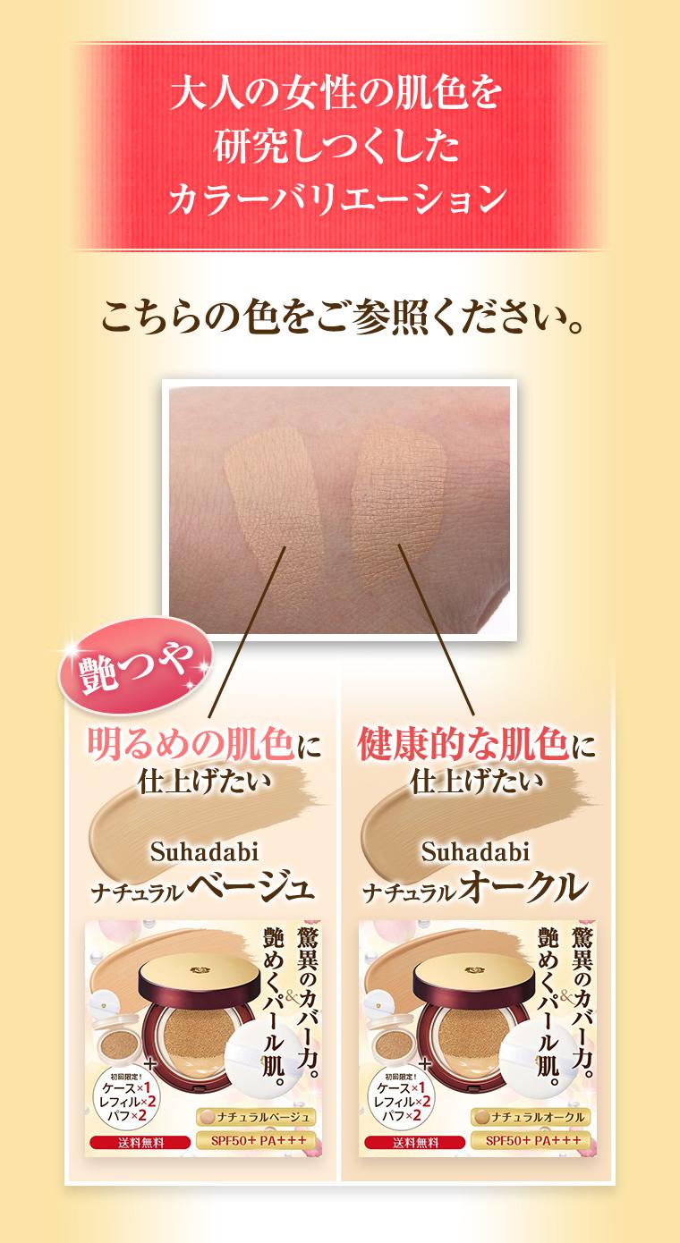 大人の女性の肌色を研究しつくしたカラーバーリエーション/こちらの色をご参照ください。/艶つや「明るめの肌色に仕上げたい」Suhadabiクッションファンデーション:ナチュラルベージュ/「健康的な肌色に仕上げたい」:Suhadabiクッションファンデーション:ナチュラルオークル