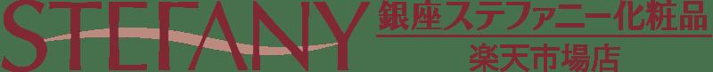プラセンタ100 公式販売サイト 銀座ステファニー化粧品楽天市場店