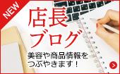 銀座ステファニー化粧品楽天店ブログ