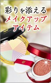 Suhadabi(スハダビ)メイクアップ