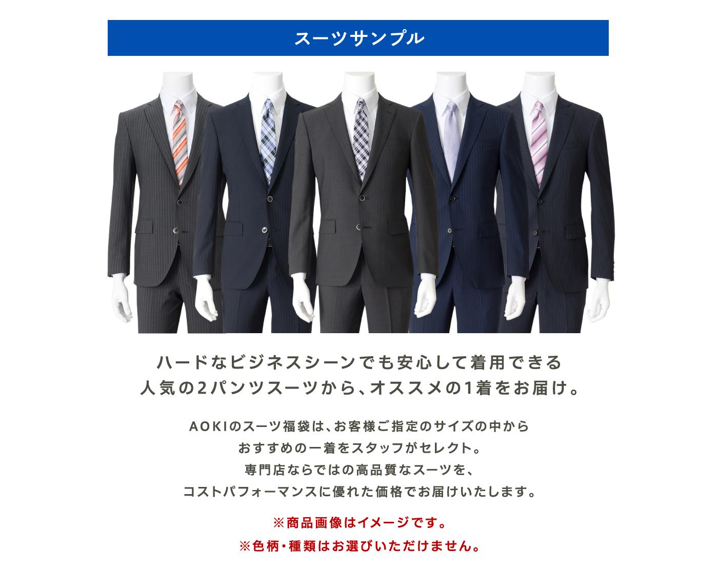 服 aoki 紳士