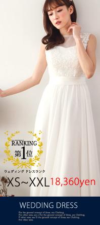 ロングドレス 花嫁