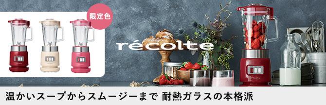 recolte レコルト 耐熱ガラスブレンダー