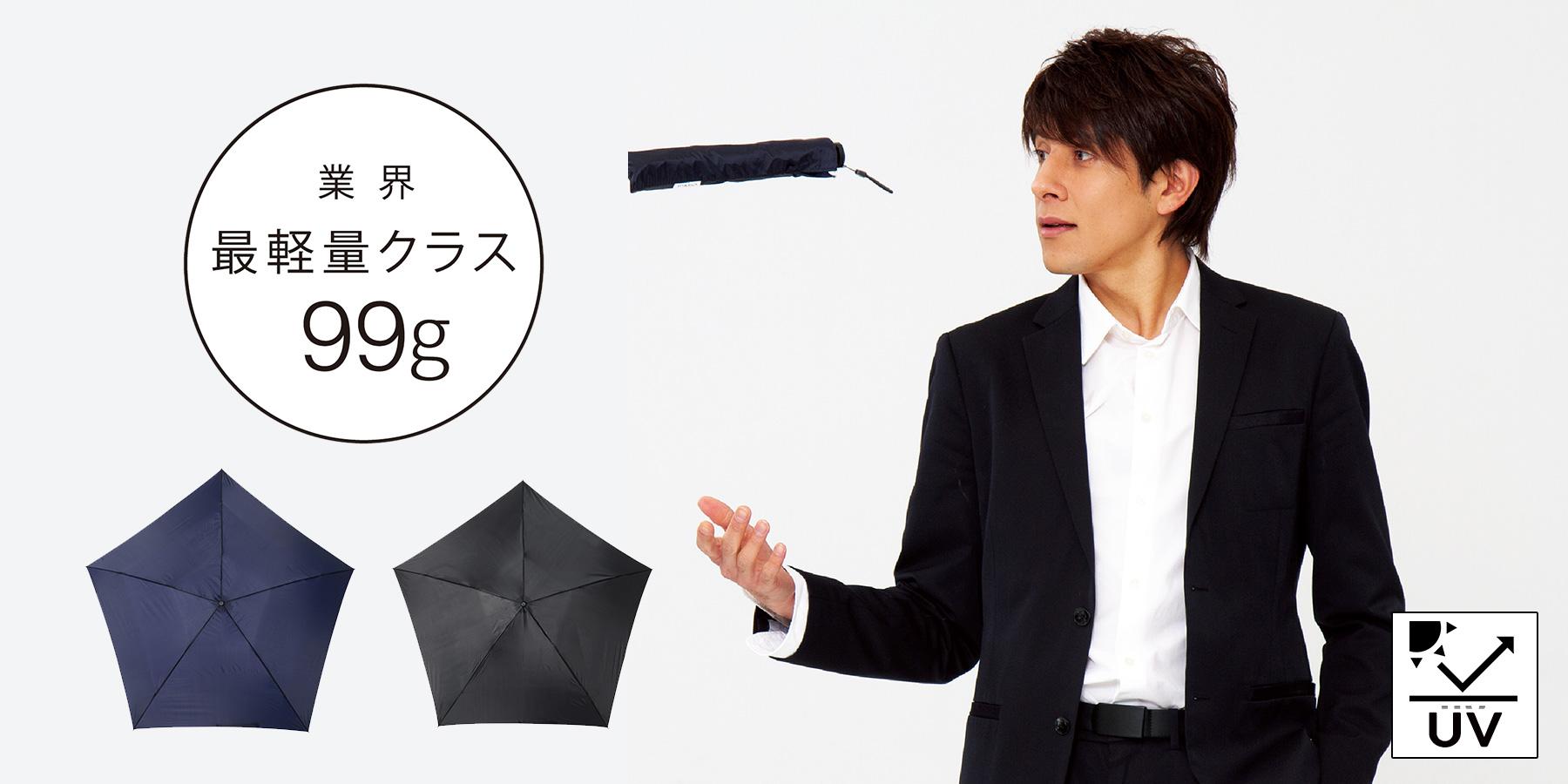 傘 メンズ 男性