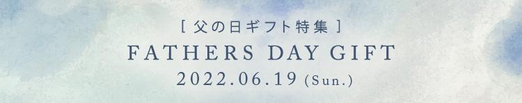 父の日告知バナー