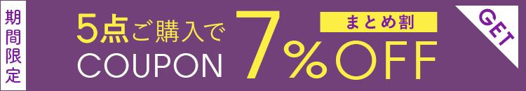 7%OFFクーポン/5点以上