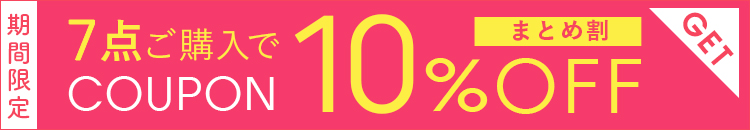10%OFFクーポン/7点以上