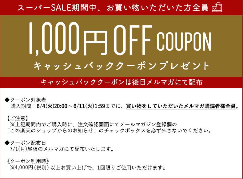 1000円offキャッシュバッククーポン